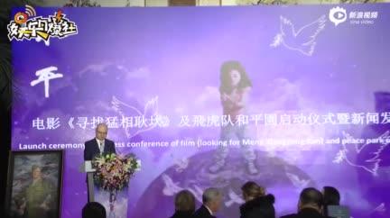 视频:电影《寻找猛相耿坎》启动 飞虎队陈纳德将军后代为影片助力