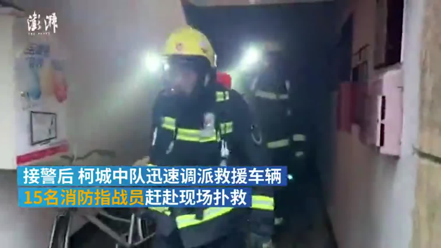 视频-21岁消防员火灾现场抱出2岁宝宝 温柔安抚