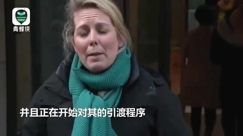 视频-美驻英外交官妻子撞死少年终被起诉后 死者家