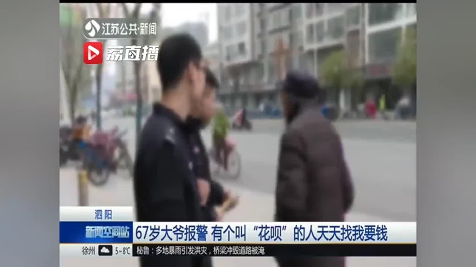 视频-67岁大爷报警:有个叫花呗的人老找我要钱
