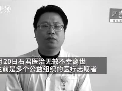 视频|39岁医生查房后突发胸痛离世 妻子还怀着3个月身孕