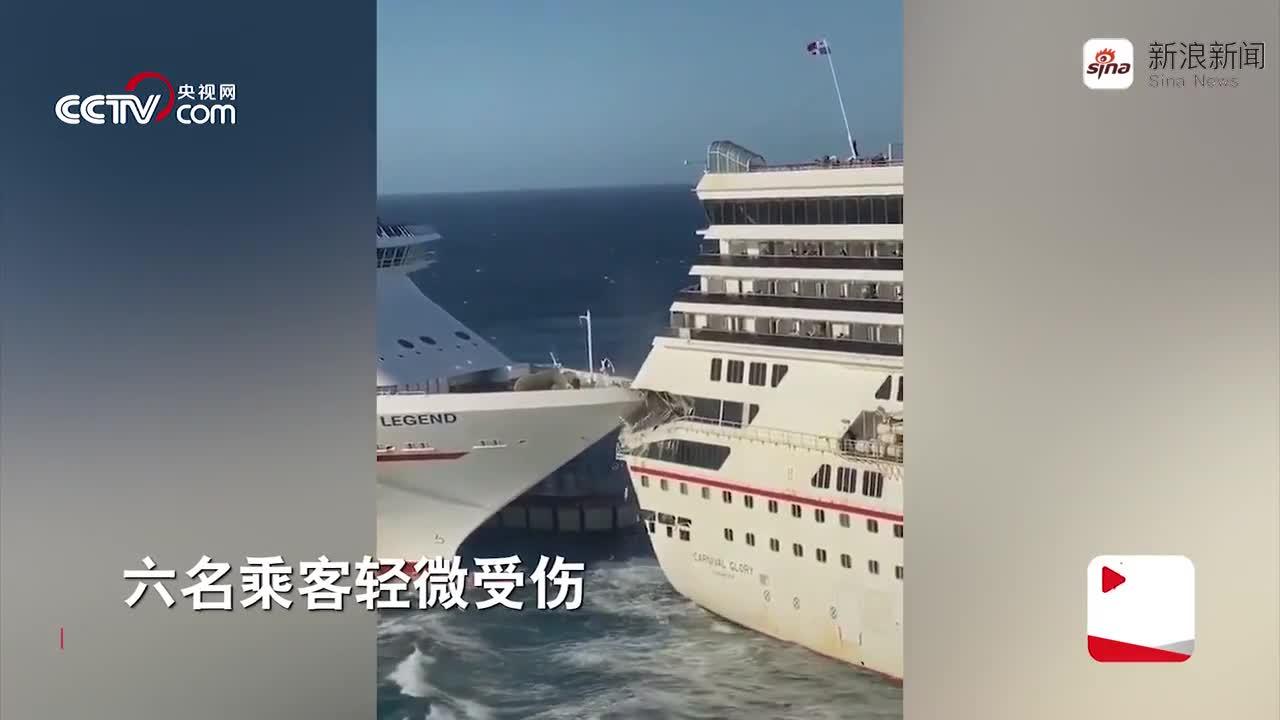 视频-两邮轮在墨西哥港口首尾相撞 现场碎片飞溅