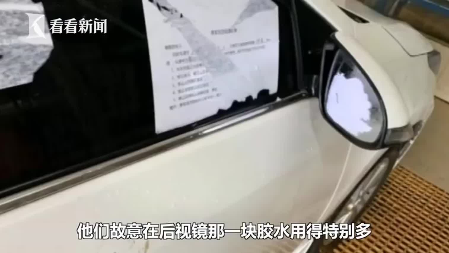 视频-男子把车停商场一晚上 第二天发现车身被贴满