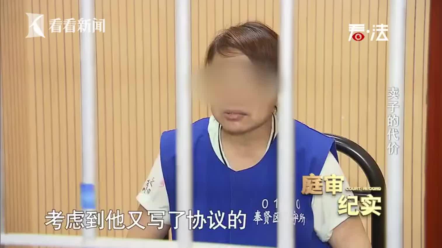 视频-上海一对夫妻为筹钱4万元卖掉亲生儿子 反悔