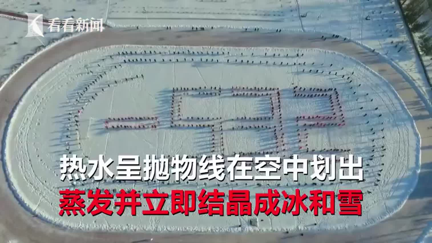 """视频-史上最低温-53.2度 万人为大兴安岭""""泼"""