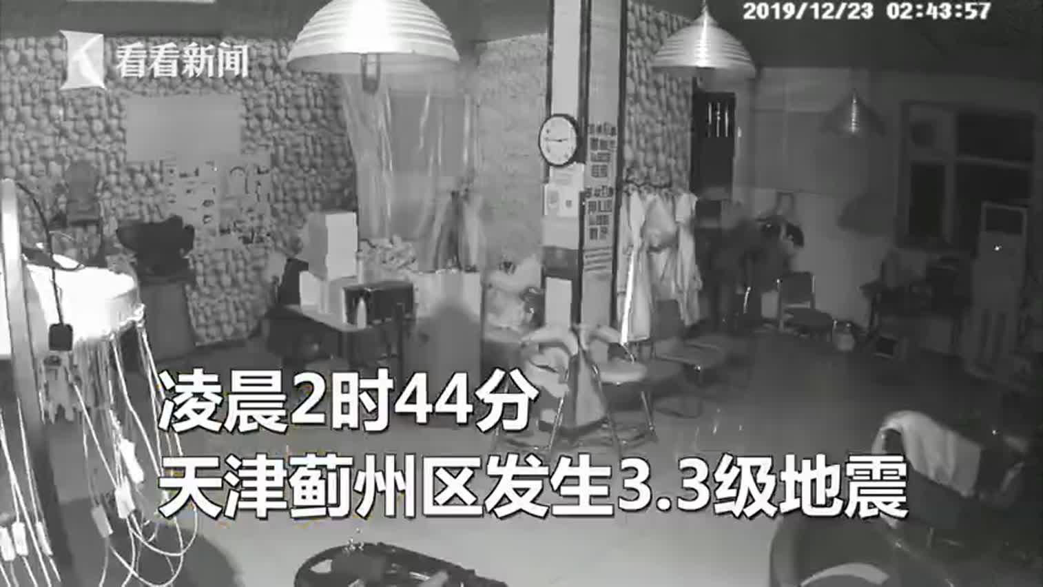 视频-天津发生3.3级地震 网友:在睡梦中被摇醒