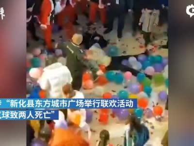 湖南新化一商场数百气球降落伤两人