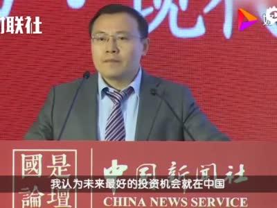 任泽平:我是个乐观派,未来20年最好的投资机会在中国