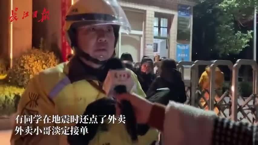 视频-湖北孝感地震学生完成疏散后淡定点外卖 外卖