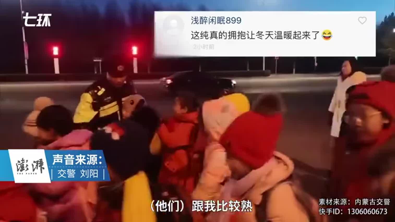 视频-小学生过马路时挨个和交警拥抱 已护送两年成