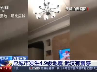 湖北孝感应城发生4.9级地震 武汉等地有明显震感
