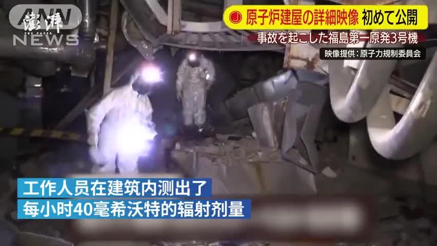 视频-福岛核电站3号反应堆内部曝光:强辐射
