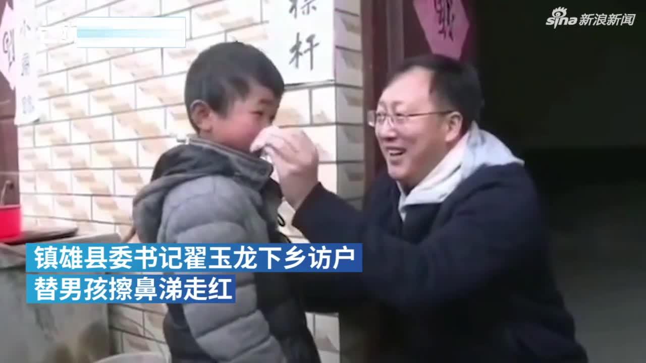 视频|县委书记替男孩擦鼻涕走红:下意识之举