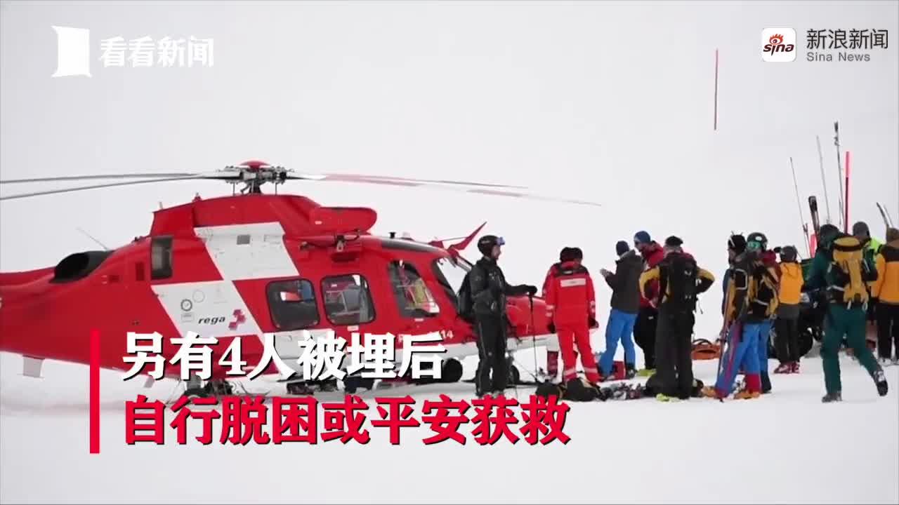 视频-瑞士滑雪度假地发生雪崩 数名滑雪者遭掩埋