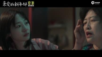 視頻:《親愛的新年好》曝終極預告 白百何張子楓魏大勛陪你跨年