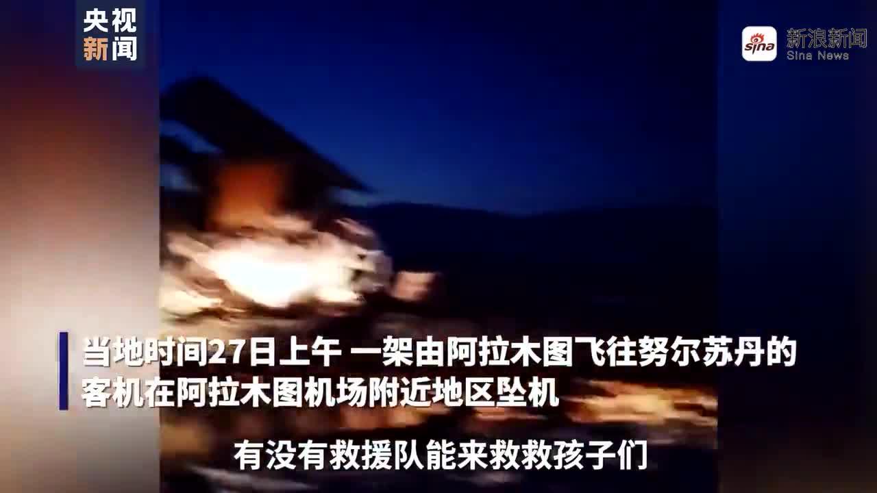 视频:一架载有100人的客机在哈萨克斯坦阿拉木图