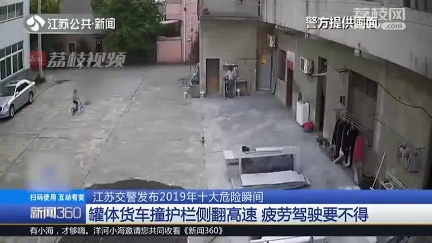 视频|触目惊心!江苏交警发布2019年十大危险瞬