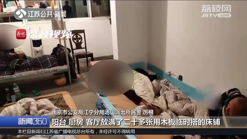 视频|惊!一套房子105平 竟住了23个人