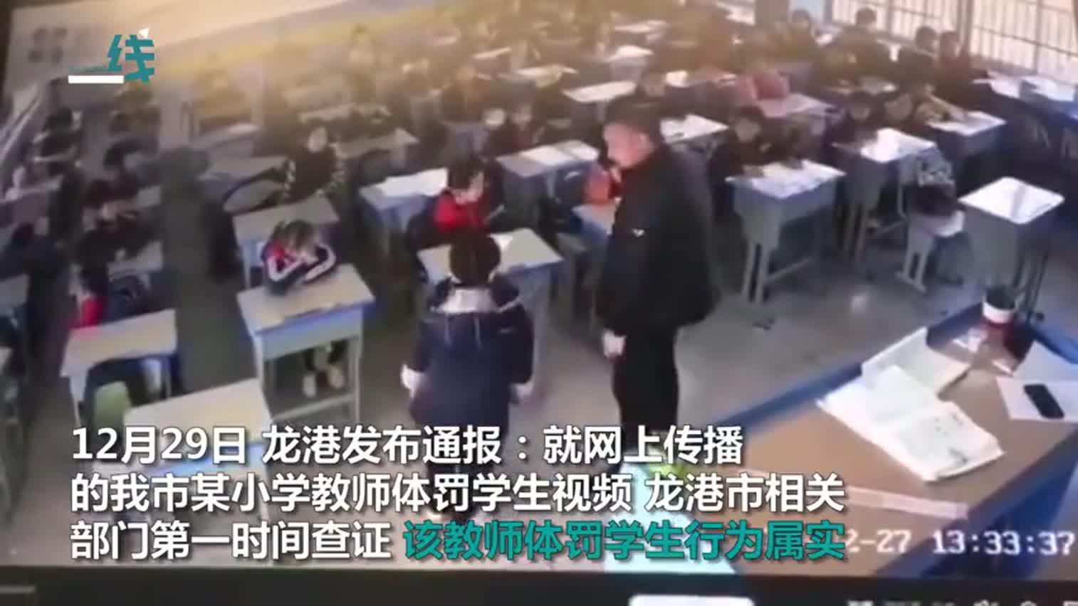 视频|浙江一女童被男老师提起倒吊抽打 同学捂嘴转