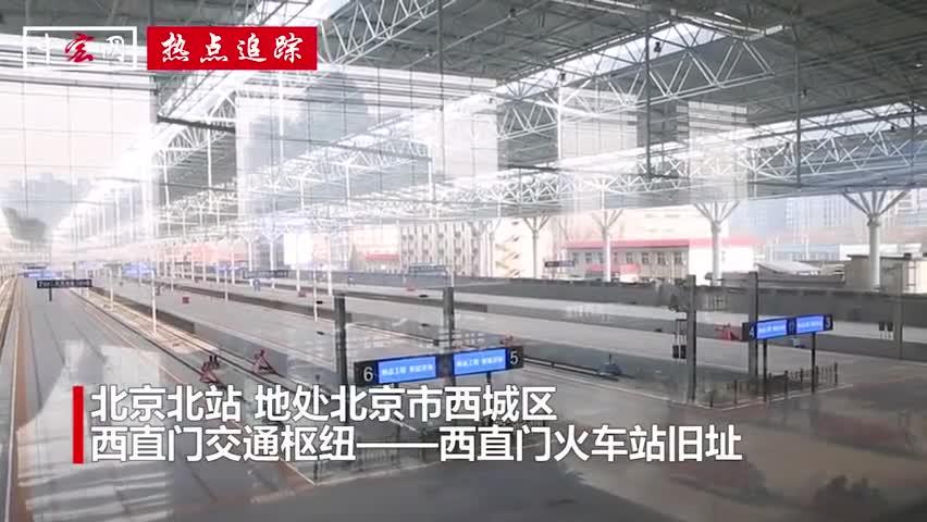 视频|京张高铁今日通车!北京北站停运三年后恢复运