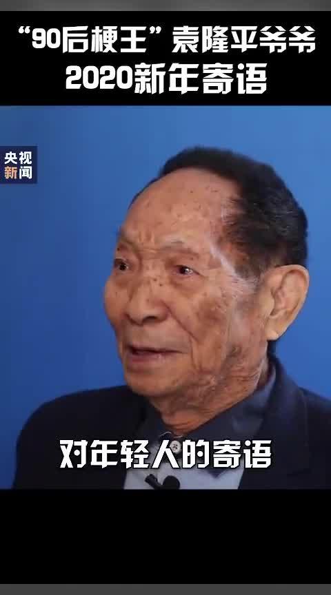 """视频-当袁隆平被问帅不帅 """"我?handsome"""