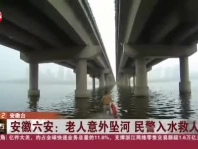零下2度毫不犹豫跳下水!安徽六安一老人意外坠河,民警赶紧营救