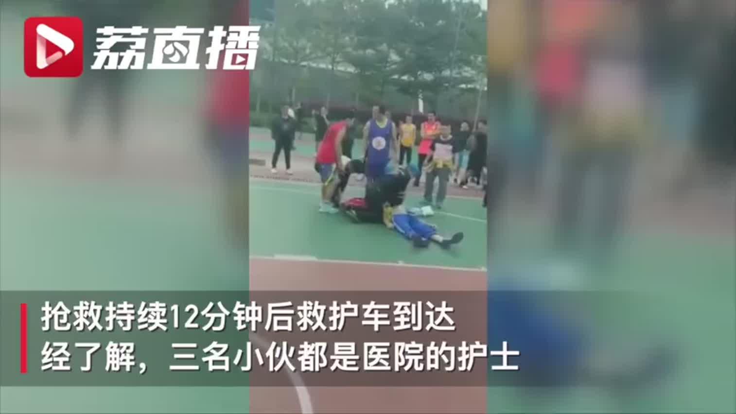 视频-男子球场心跳骤停遇上3名打球男护士