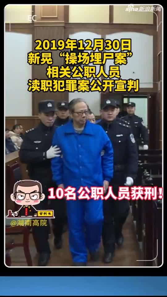 视频-新晃操场埋尸案十名公职人员被判刑 原校长当