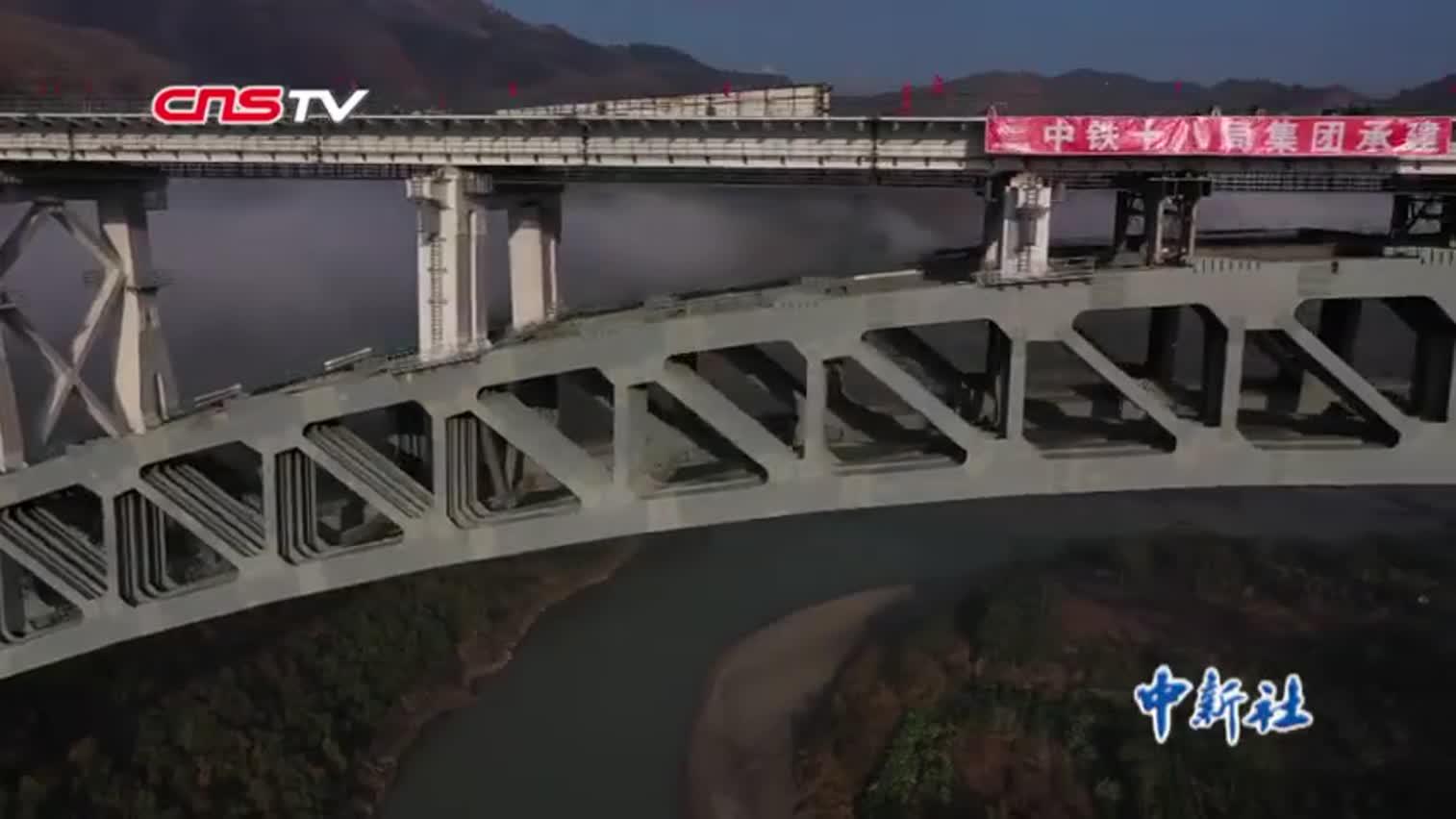 """视频-""""基建狂魔""""!世界最大跨度铁路拱桥主体建成"""