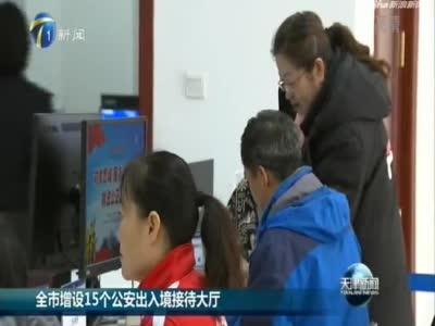 天津增设15个公安出入境接待大厅