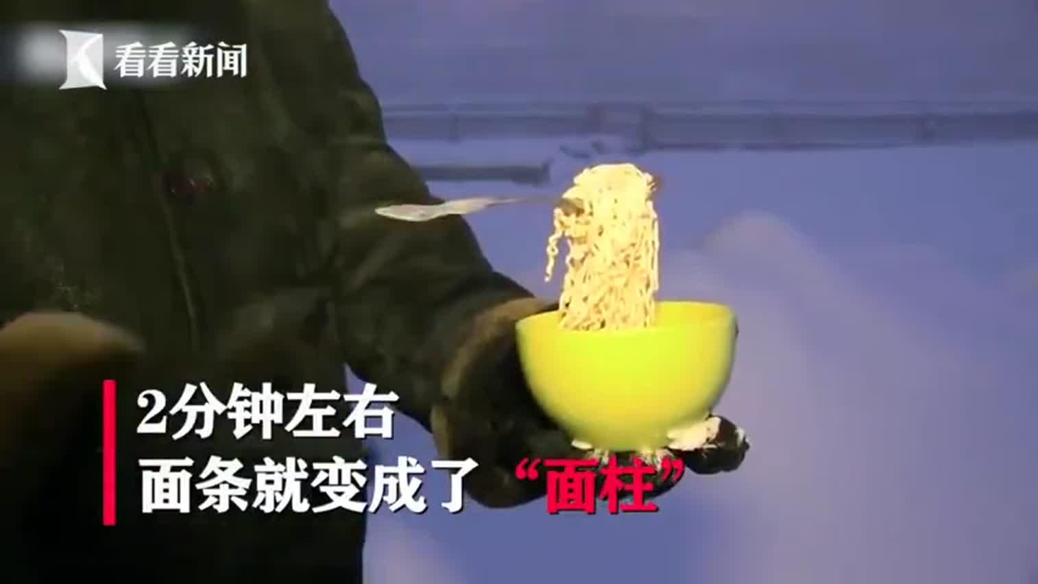 视频-零下50度有多冷:刚出锅面条2分钟变冰柱
