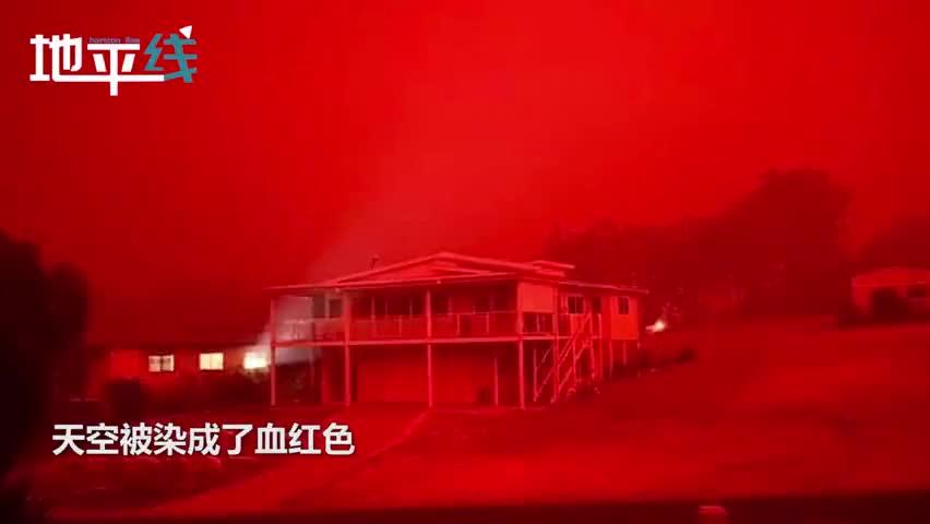 视频:毛骨悚然!澳大利亚小镇遭遇山天空被染成血红