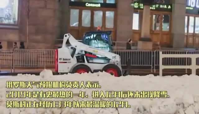 视频-不下雪也要强行过年 莫斯科人卡车拉来人造雪