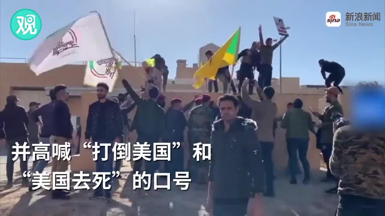 视频-伊拉克示威者在美使馆放火抗议