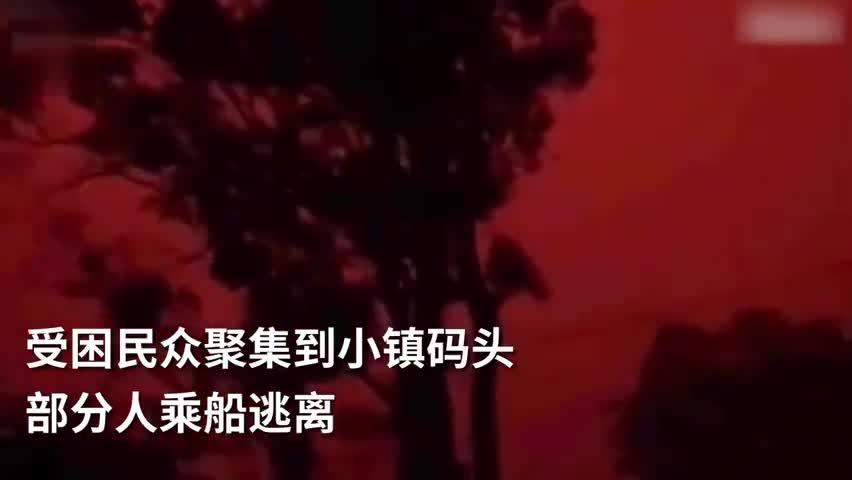 视频-澳大利亚小镇惊现血色天空 超4000人等待