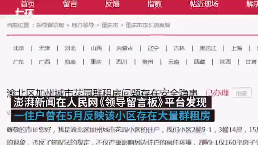 视频-重庆居民楼火灾:住户曾反映有大量群租房