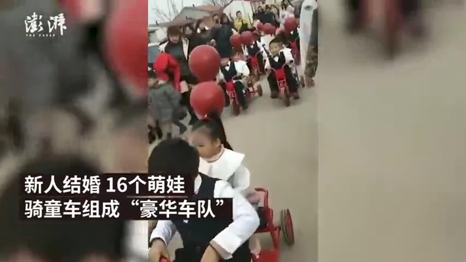 视频-豪华伴娘伴郎团!16个萌娃骑童车迎亲