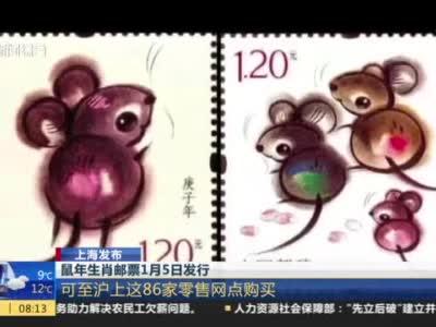 鼠年生肖邮票1月5日发行:可至沪上这86家零售网点购买