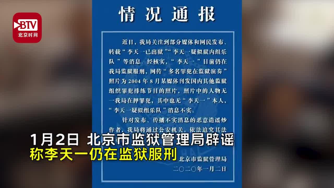 """视频-官方辟谣!""""李天一在狱中组乐队""""消息不实"""