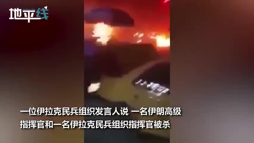 视频-美国在伊拉克巴格达发动空袭 伊朗高级指挥官