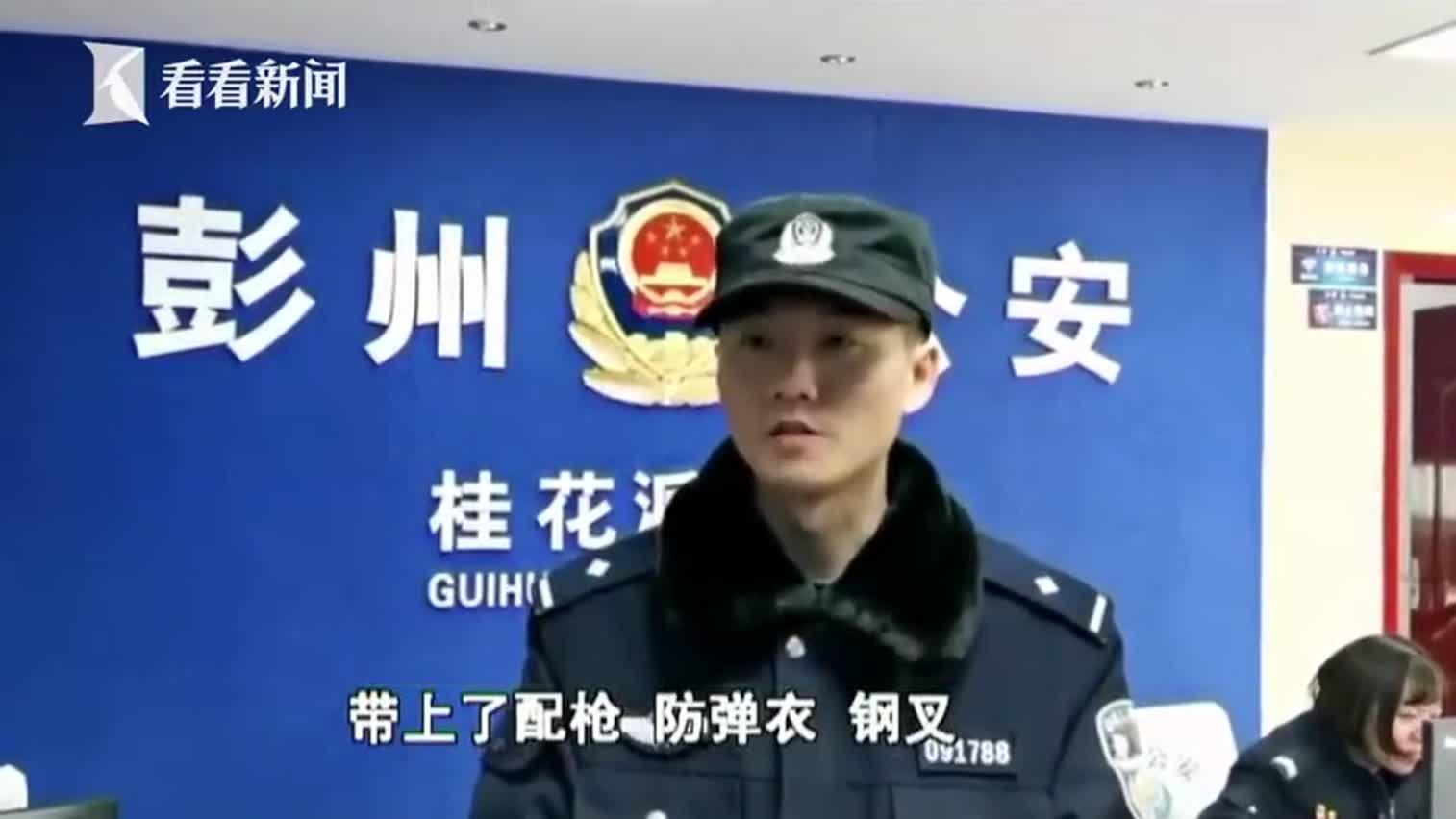 视频:村民报警称有狼来偷鸡吃 民警全副武装赶到后