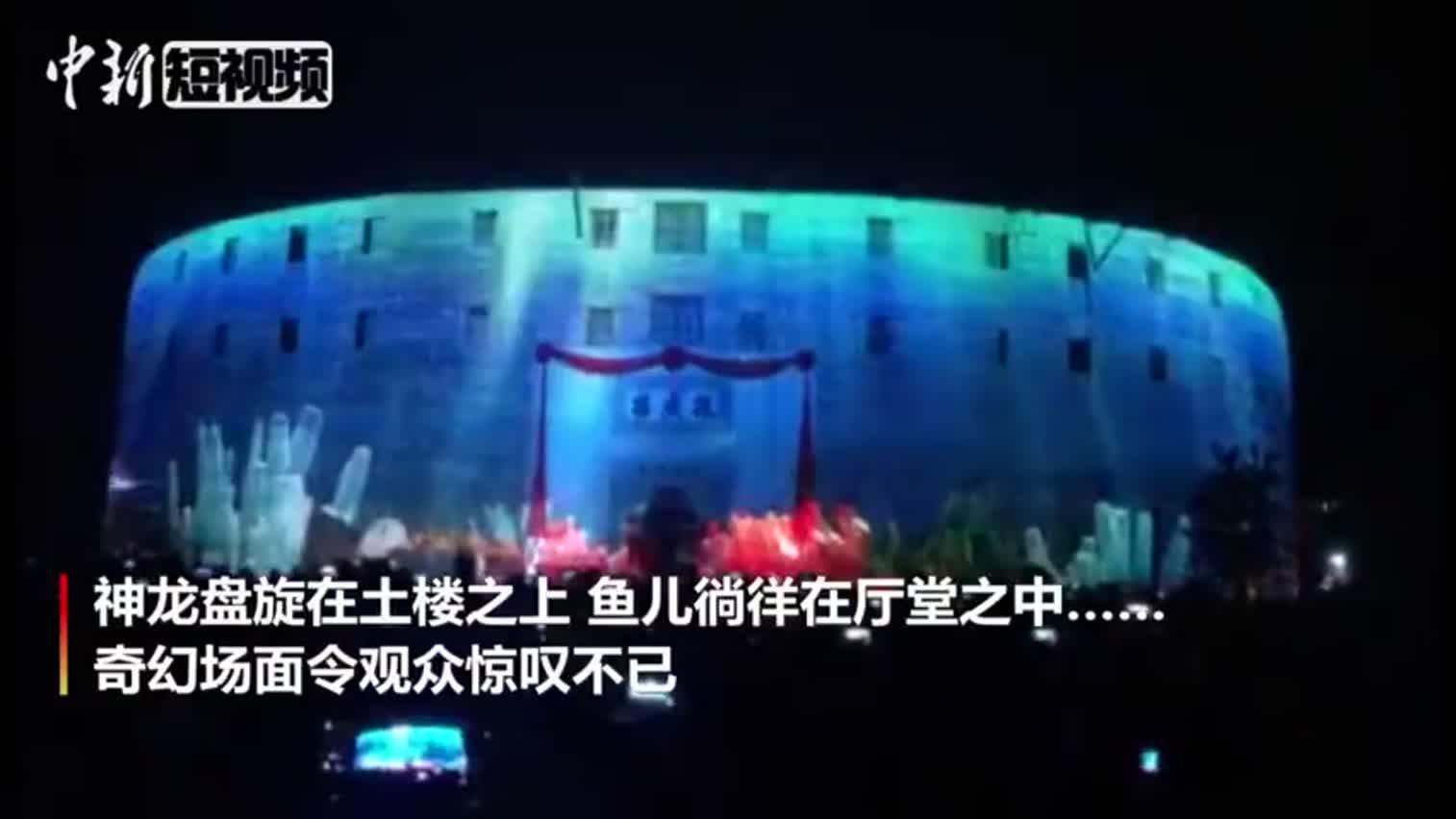 视频-世界文化遗产永定土楼上演灯光秀