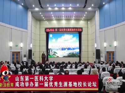 山东第一医科大学成功举办第一届优秀生源基地校长论坛