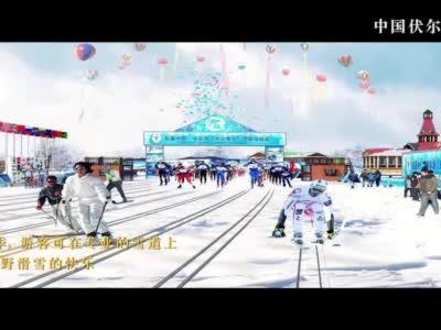 2019伏尔加冬季宣传片