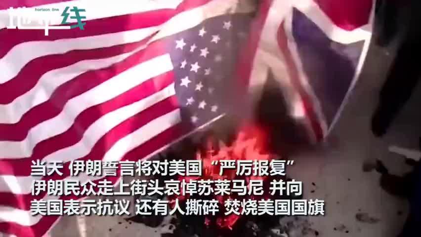 视频-中东安全形势堪忧!美国男足取消卡塔尔集训