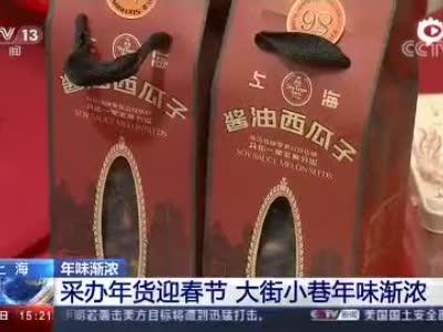 [新闻直播间]年味渐浓 上海 采办年货迎春节 大街小巷年味渐浓