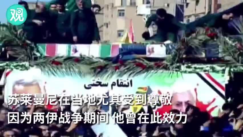 视频|伊朗少将遗体被运回国 上万民众街头悼念 议