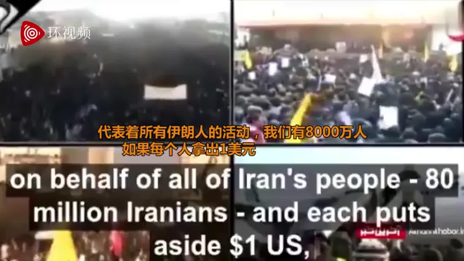 视频-伊朗悬赏8000万美元要特朗普人头?非伊朗