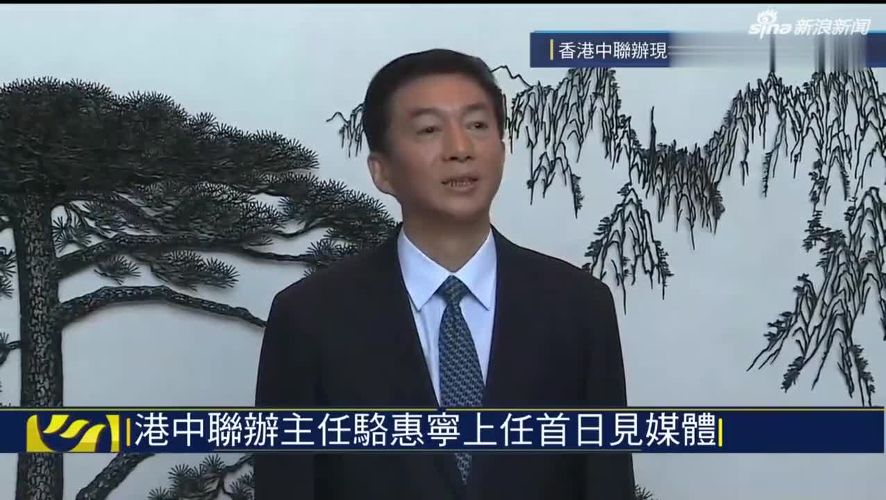 视频-新任中联办主任首次在港见记者:期盼香港重回
