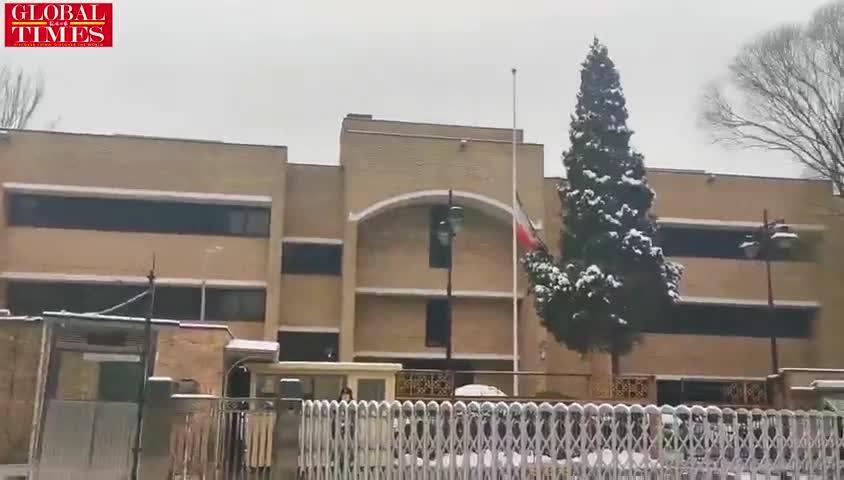 视频:伊朗驻华使馆降半旗哀悼苏莱曼尼